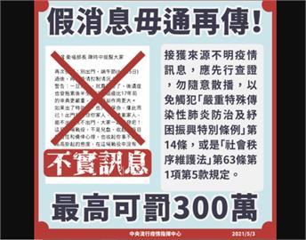 快新聞/又見假消息! 網傳「端午節前別出門」 陳時中:轉傳最重罰300萬