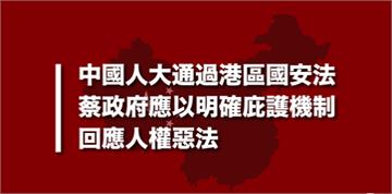 快新聞/港版國安法通過 台權會籲政府:進一步完備救援機制