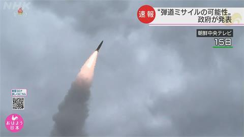 北朝鮮又射不明飛行物!日防衛省:可能是飛彈