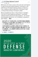 美台國防工業會議登場 晚間視訊進行