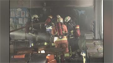 錦和國小一教室火警 起火點為插頭警衛聞焦味逐間巡查 火速打119