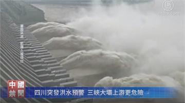 中國長江暴雨成災 官方竟稱:三峽大壩正常位移沒變形