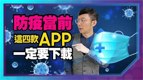 疫情拉警報!4款實用APP一定要載 保護自己救台灣