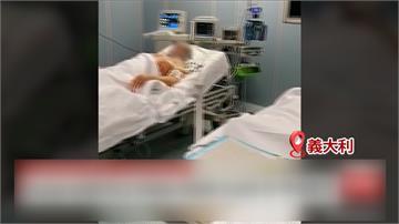 義大利死亡人數不斷飆升 建「野戰醫院」彌補醫療資源