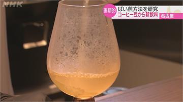 咖啡都只能深褐色? 日本淡色咖啡顛覆想像