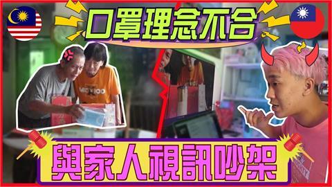 視訊吵架!大馬網紅寄驚喜返鄉 父一見台灣口罩竟暴怒