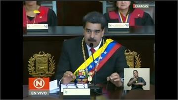 美國、委內瑞拉關係緊張 雙方互撤外交人員