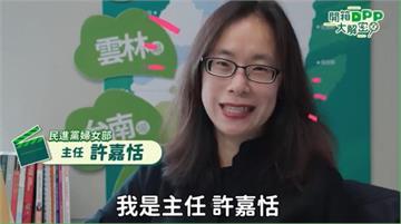 快新聞/民進黨「少女部」工作內容大開箱?  婦女部主任:用少女心對抗父權觀念