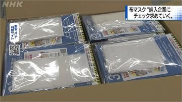 日本政府配發口罩竟藏蟲屍!製造廠全面回收