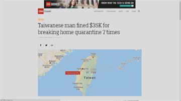台中居檢男違規外出7次遭罰百萬登CNN  網讚台灣防疫:美國也該這樣!