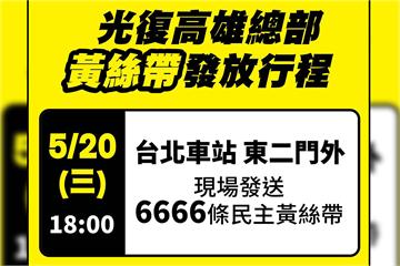 快新聞/罷韓黃絲帶進軍台北! Wecare高雄:520晚上在台北車站發送