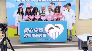 逾7千孩童患心臟病 國健署攜手教育部監測健康