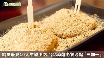 網友最愛10大甜鹹小吃 台北涼麵老饕必點「三加一」