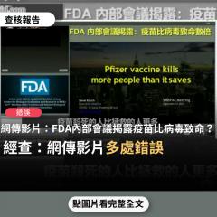 事實查核/【錯誤】網傳影片「FDA內部會議揭露,疫苗比病毒致命數倍」?