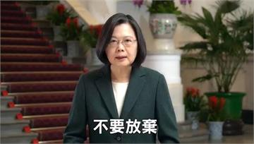 快新聞/拜年影片提「講粵語的朋友」 蔡英文暖喊:請大家抱持信念不要放棄