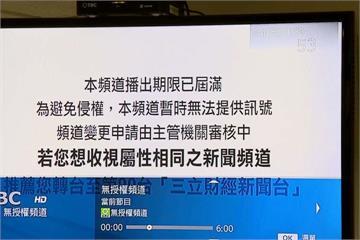 TBC台灣寬頻將民視新聞斷訊!收視戶錯愕