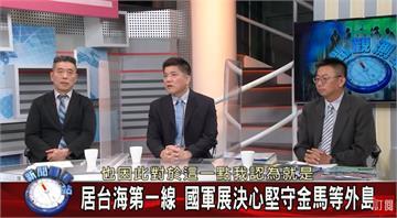 新聞觀測站/中國軍機擾台不斷 武力挑釁如何解讀? 2020.09