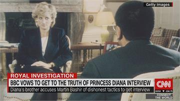 英國已故王妃黛安娜專訪爆疑慮 BBC啟動調查小組