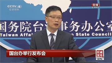反送中/平行世界?國台辦強調:一國兩制在香港獲得舉世矚目的成功