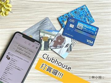 3C/講話也能賺錢?Clubhouse 推出「打賞」(Payments) 功能!
