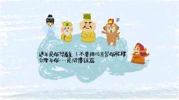 過年民俗想看覓|不要用北京習俗解釋台灣年俗──民間傳說篇