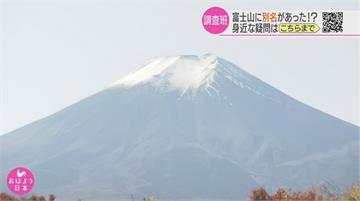 日本富士山別稱多 NHK考據超過50個