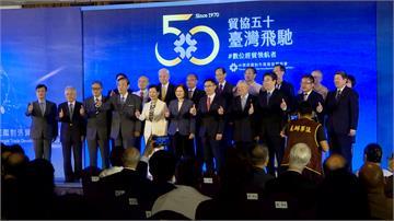 外貿協會50周年生日 蔡英文:盼引領企業數位轉型