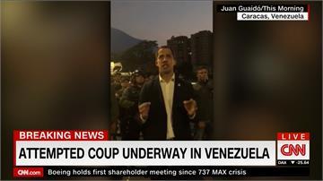 委內瑞拉傳政變 反對派領袖瓜伊多呼籲軍方起義
