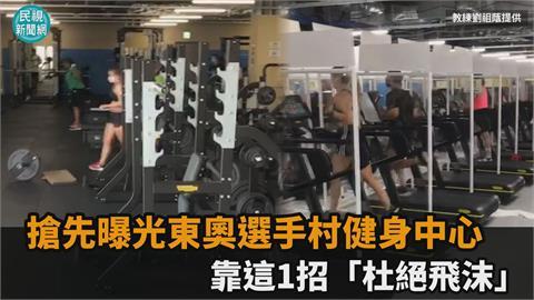 搶先曝光!總教練開箱東奧健身中心 跑步機隔好隔滿「杜絕飛沫」