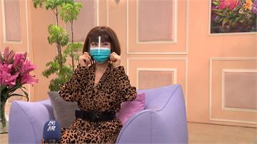 超級罩!陳美鳳秀特製口罩 加裝塑膠面罩全面防護