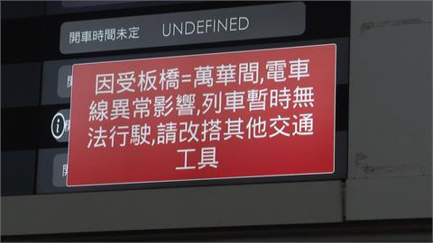 台鐵萬華-板橋段電車線掉落 搶修中