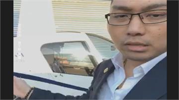淡水直升機違規起降「案外案」!  連千毅:陳耀庭「還有2架沒牌直升機」