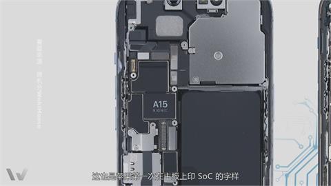 iPhone13 拆解開箱!首度出現「台積電A15處理器」引熱議