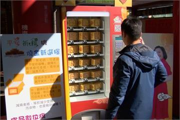 文創金紙販賣機 不但不用燒還可以吃!