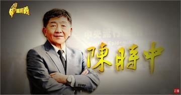 台灣演義/焦點人物:陳時中成長故事|2020.06