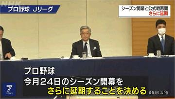 日本疫情升溫球員確診 日職開幕戰無限期延後