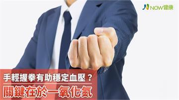 想穩住血壓不飆升? 日媒:雙手交替輕握拳可能有幫助