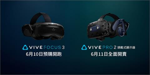 3C/旗艦款 5K VR 預購開跑! VIVE Focus 3 預購多重好禮最高現賺萬元
