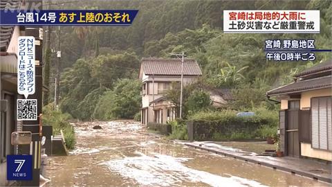 璨樹威力不減!路徑轉彎周五登陸西日本