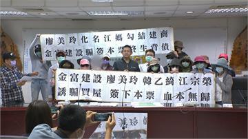 「江媽」被爆詐騙炒房 成員不滿竟踢館嗆議員