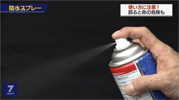 日本OL噴防潑水噴霧 呼吸困難險沒命
