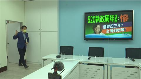 藍批520週年代表字「慘」缺水缺電缺疫苗 蔡總統視察防疫整備
