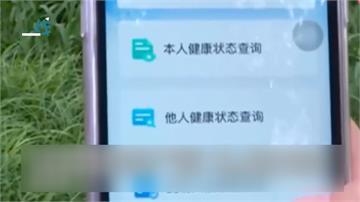 中國「北京健康寶」APP個資外洩 4元可買明星身分證字號