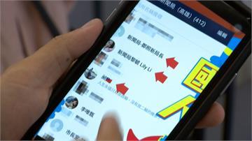 韓國瑜團隊遭爆不退群組 基進黨:收集情資?