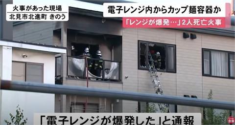 微波爐成兇器?疑似「加熱泡麵引爆炸」日本北海道母女雙亡!