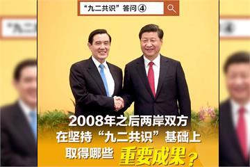 快新聞/國台辦九二共識問答連發 今刊登「馬習會」握手照讚重要里程碑