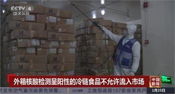中國疫情再起 上海加強消毒冷鏈進口食品