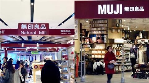 恥度破表!中國山寨牌再告日本無印良品侵權 遭自家網民酸「不要臉」
