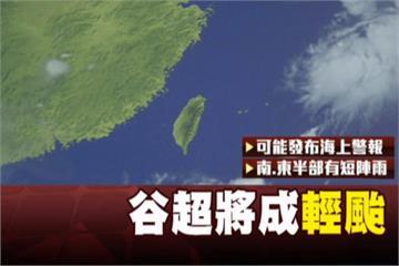 「谷超」恐成17號颱 台灣東、南部受影響