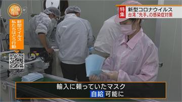 武漢肺炎搶先部署 NHK報導台灣防疫值得學習